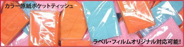 色つきポケットティッシュ!カラー原紙ティッシュ